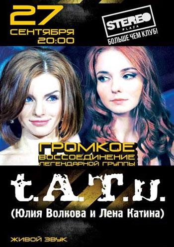Тату (t.A.T.u.). Концерт в Киеве
