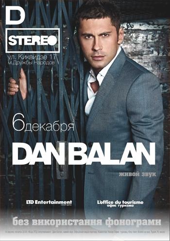 Dan Balan. Концерт в Киеве