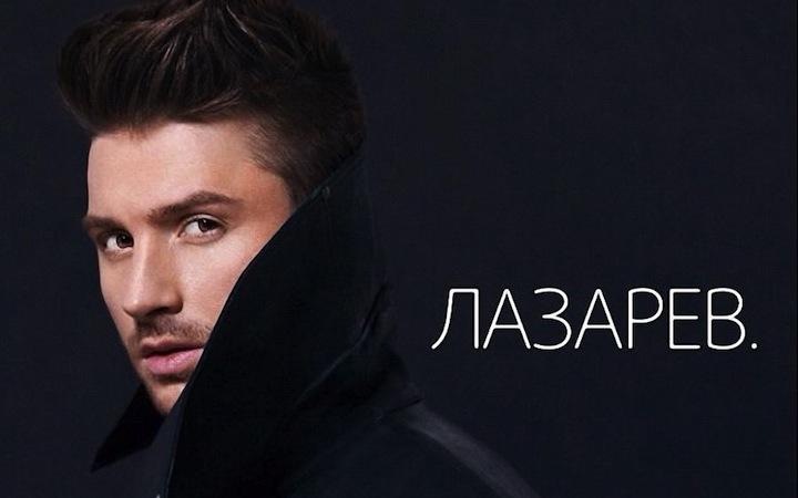 Сергей Лазарев. Тур по Украине