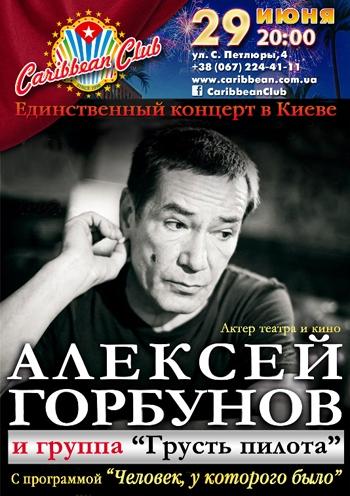 Алексей Горбунов. Концерт в Киеве