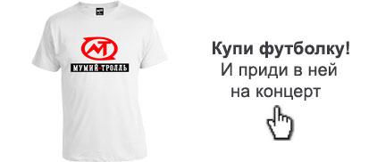 Футболка Мумий Тролль купить онлайн