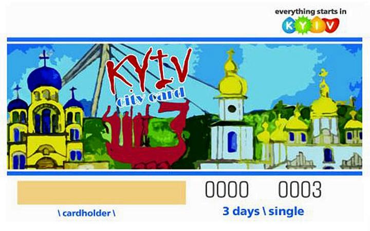 Где купить City Card в Киеве