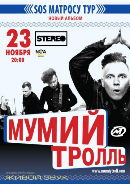 Мумий Тролль SOS Матросу тур