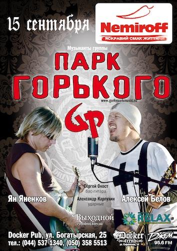 Парк Горького. Концерт в Киеве