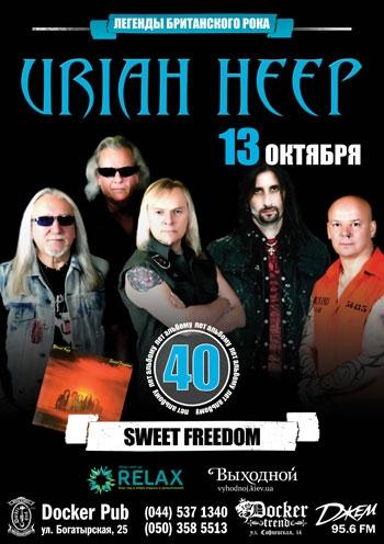 Uriah Heep. Концерт в Киеве