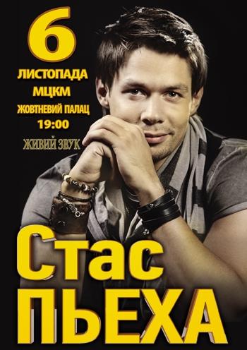 Стас Пьеха. Концерт в Киеве