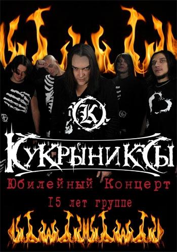 Кукрыниксы. Концерт в Киеве