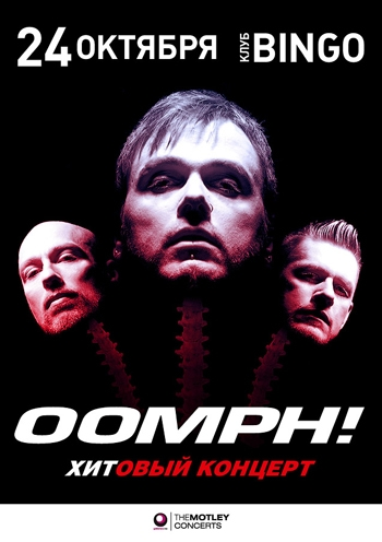 Oomph! Концерт в Киеве