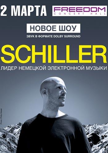 Schiller. Концерт в Киеве. 2 марта
