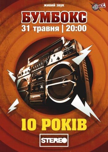 Бумбокс. Концерт в Киеве