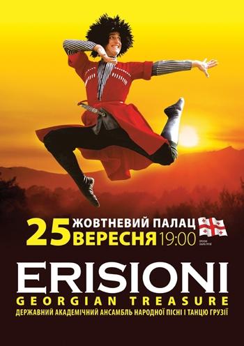 Грузинский ансамбль ERISIONI. «Эрисиони». Концерт в Киеве