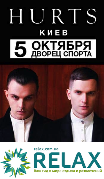 Hurts. Концерт в Киеве