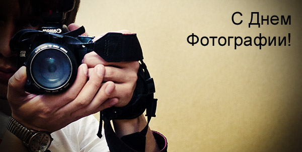 День фотографа. 12 июля
