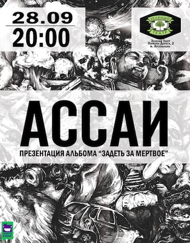 АССАИ. Концерт в Киеве