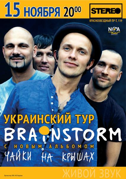 Brainstorm. Концерт в Киеве