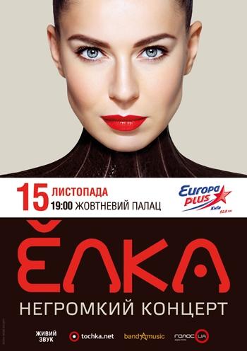 Ёлка. Концерт в Киеве