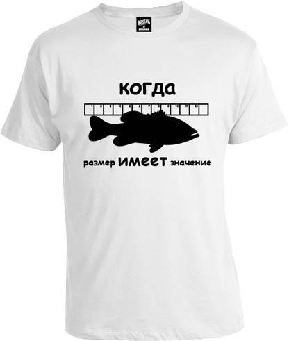Прикольная футболка про рыбалку. Купить онлайн