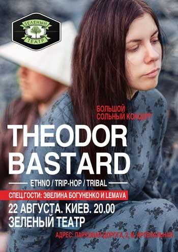 Theodor Bastard. Концерт в Киеве