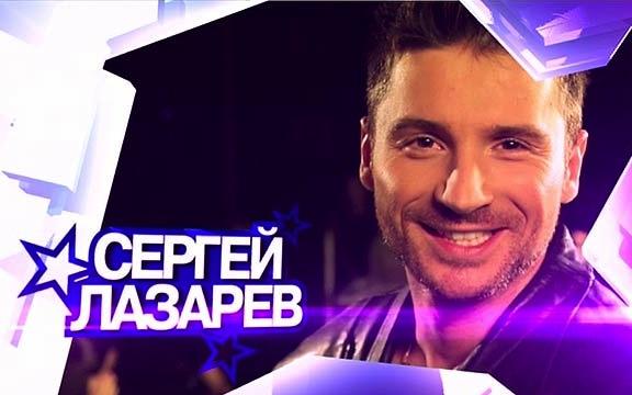 Сергей Лазарев. Новости