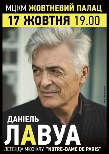 Даниэль Лавуа. Концерт в Киеве