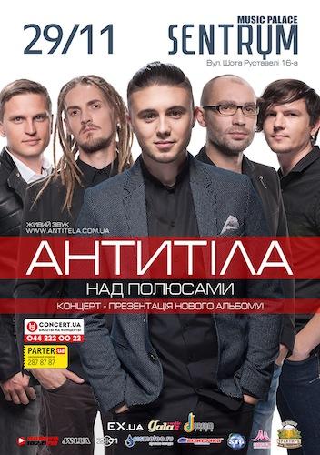 Презентация нового альбома группы «АнтитiлА»