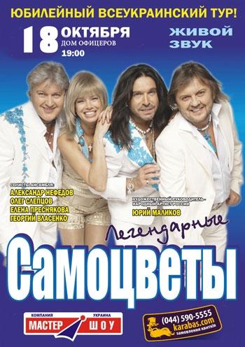 Самоцветы. Концерт в Киеве