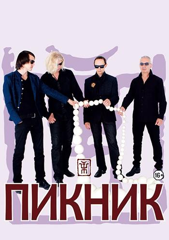 Пикник. Концерт в Киеве. 12 апреля