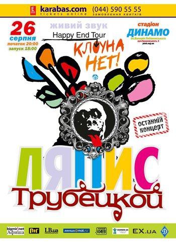 26 августа на киевском стадионе