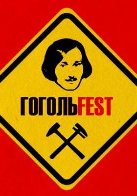 """""""БалетКИ"""" на Гогольfest"""