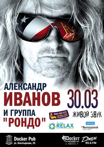 Александр Иванов и группа «Рондо». Концерт в Киеве. 30 марта