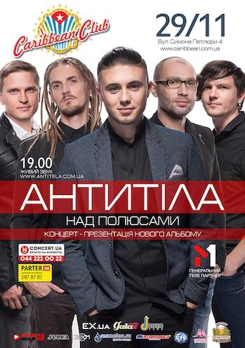 АнтитілА. Концерт в Киеве
