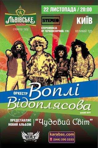 ВВ. Концерт в Киеве