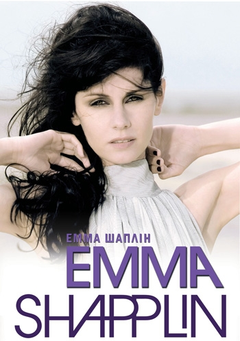 Emma Shapplin. Концерт в Киеве