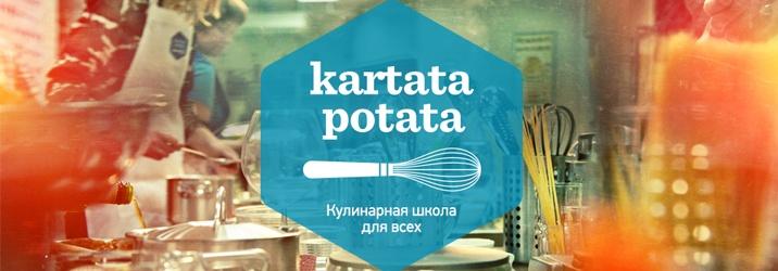 Даша Малахова. «Kartata Potata»