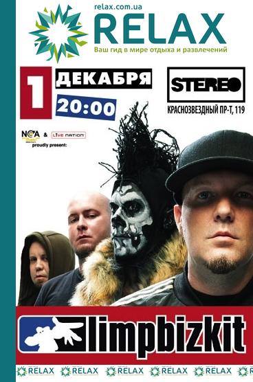 Limp Bizkit. Концерт в Киеве