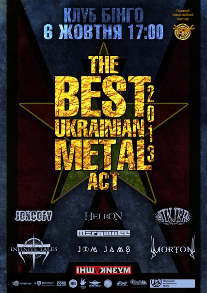 The Best Ukrainian Metal Act 2013. Концерт в Киеве