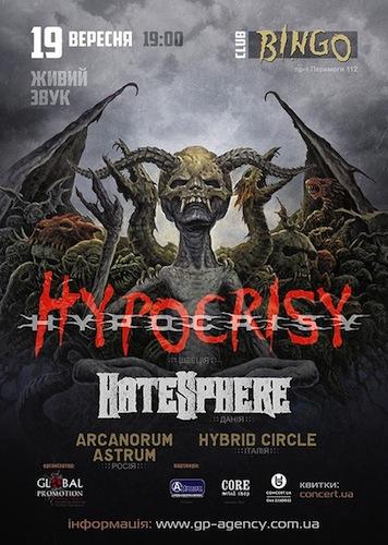 Hypocrisy. Концерт в Киеве