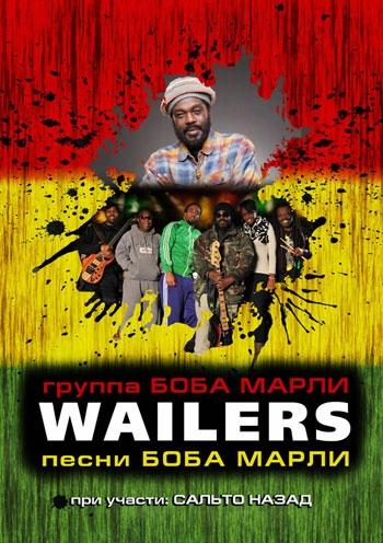 The Wailers. Концерт в Киеве