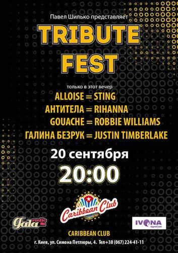 Tribute Fest. Концерт в Киеве