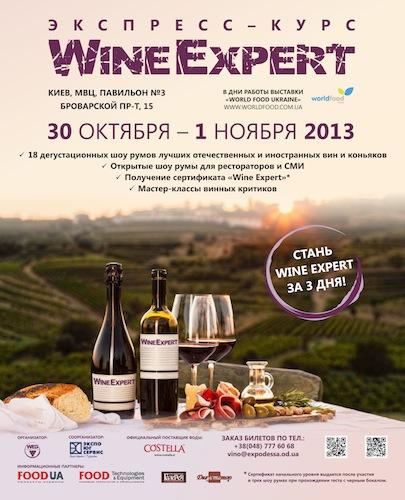 Дегустационный шоу-рум Wine Expert 2013