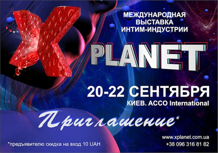 Посещение международной выставки интим-индустрии XPLANET 2013 д