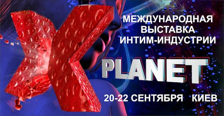 Киев. 20-22 сентября 2013. Прокомментировать запись Международная в