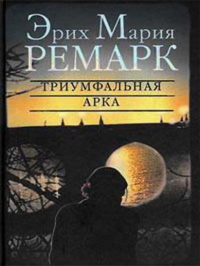 Триумфальная арка. Э.М. Ремарк