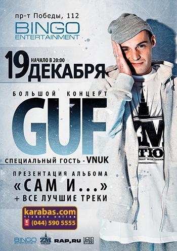 GUF. Сам и... Все хиты. Концерт в Киеве