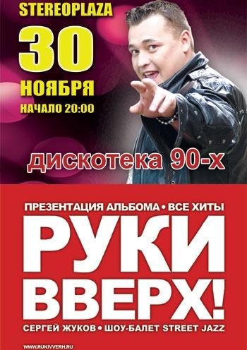 Руки Вверх! Концерт в Киеве