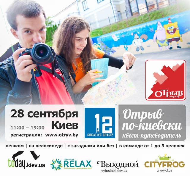 Городская игра Отрыв в Киеве