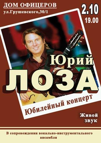 Юрий Лоза. Концерт в Киеве