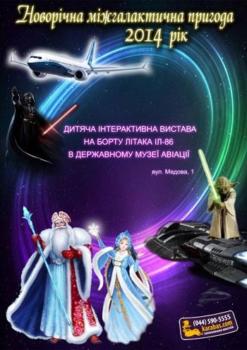 Новогоднее межгалактическое путешествие. Спектакль в Киеве. 21 декабря - 6 января