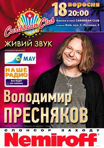 Владимир Пресняков. Концерт в Киеве