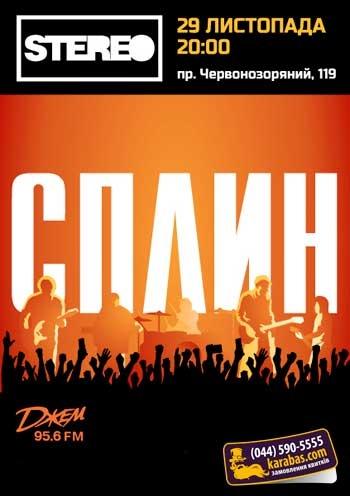 Сплин. Концерт в Киеве